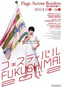 festival_fukushima2012