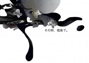 fukushima_seb_jarnot_dossier_fr_cadrage_big1
