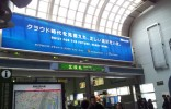 En voyage : Paris – Fukushima