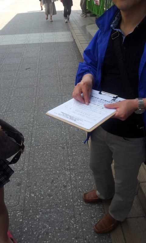 petition devant la gare de fukushima
