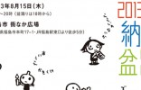 15 août 2013 : spécial «Fukushima» sur webSYNradio