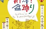Festival Fukushima! (15 août 2015)